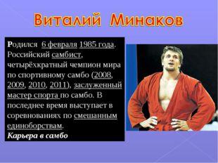 Родился 6 февраля 1985 года. Российский самбист, четырёхкратный чемпион мира