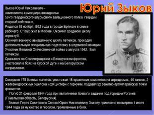 Зыков Юрий Николаевич – заместитель командира эскадрильи 59-го гвардейского ш