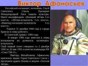 Российский космонавт, полковник, Герой Советского Союза, Президент Междунаро