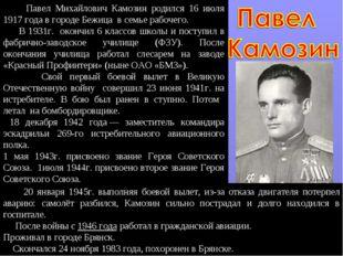 Павел Михайлович Камозин родился 16 июля 1917 года в городе Бежица в семье р