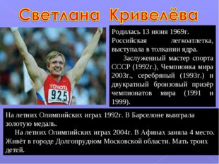 Родилась 13 июня 1969г. Российская легкоатлетка, выступала в толкании ядра. З