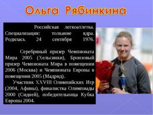 Российская легкоатлетка. Специализация: толкание ядра. Родилась 24 сентября