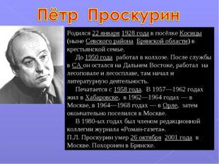 Родился 22 января 1928 года в посёлке Косицы (ныне Севского района Брянской о