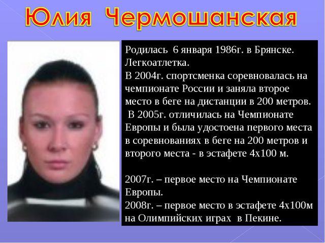 Родилась 6 января 1986г. в Брянске. Легкоатлетка. В 2004г. спортсменка соревн...