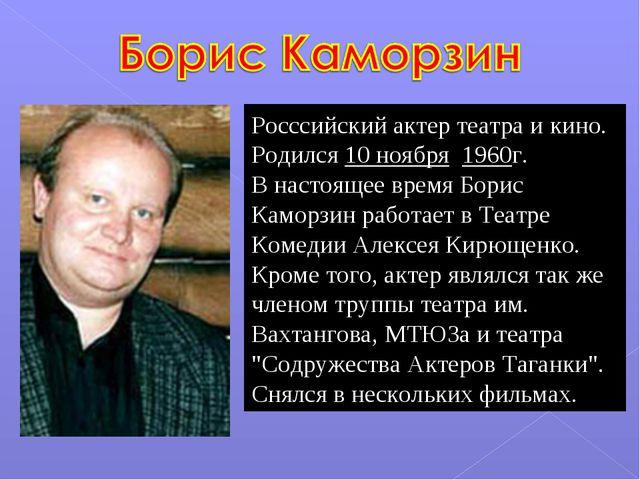 Росссийский актер театра и кино. Родился 10 ноября 1960г. В настоящее время Б...