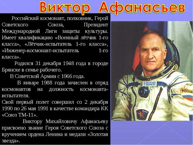 Российский космонавт, полковник, Герой Советского Союза, Президент Междунаро...