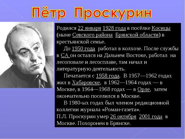 Родился 22 января 1928 года в посёлке Косицы (ныне Севского района Брянской о...