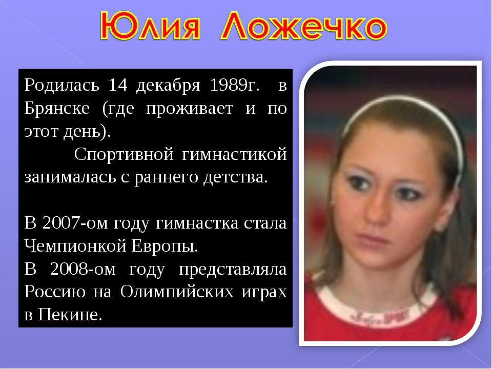 Родилась 14 декабря 1989г. в Брянске (где проживает и по этот день). Спортивн...