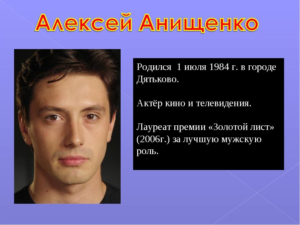 Родился 1 июля 1984 г. в городе Дятьково. Актёр кино и телевидения. Лауреат п...