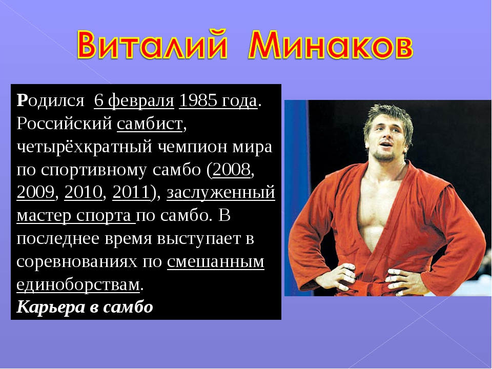 Родился 6 февраля 1985 года. Российский самбист, четырёхкратный чемпион мира...