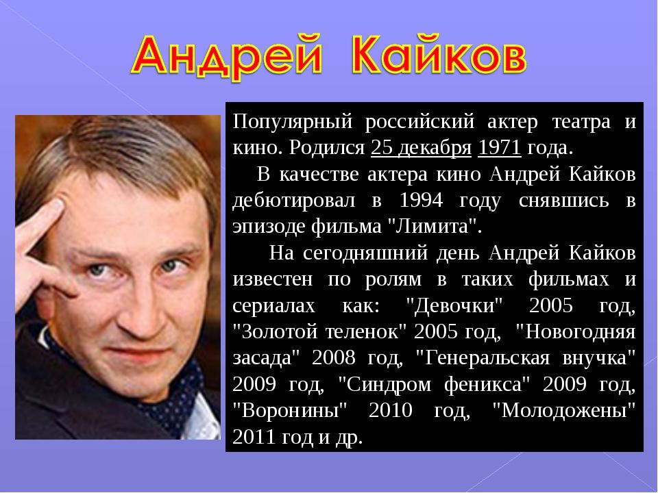 Популярный российский актер театра и кино. Родился 25 декабря 1971 года. В к...