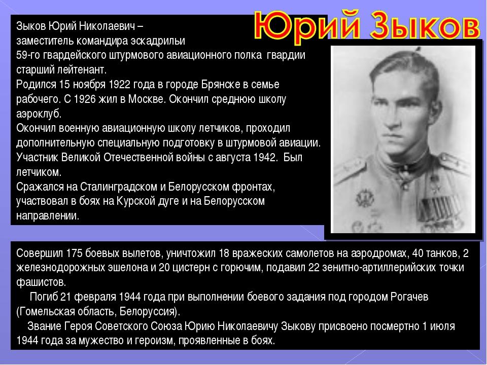 Зыков Юрий Николаевич – заместитель командира эскадрильи 59-го гвардейского ш...