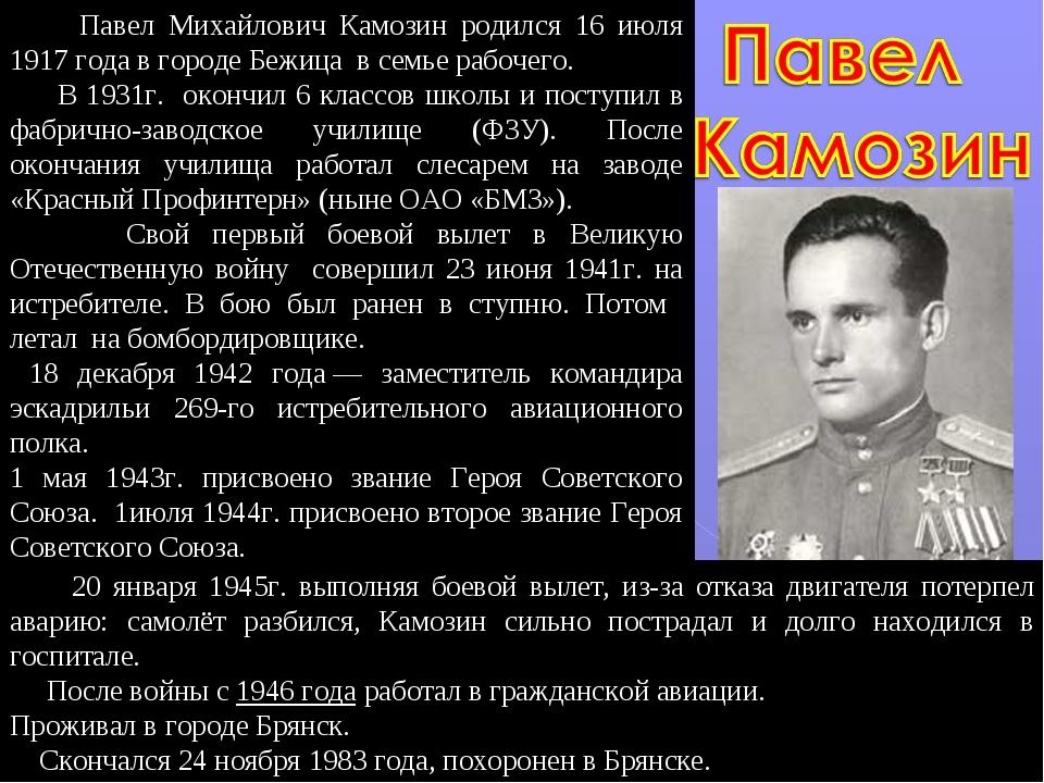 Павел Михайлович Камозин родился 16 июля 1917 года в городе Бежица в семье р...