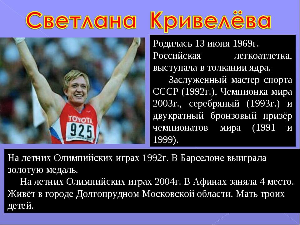 Родилась 13 июня 1969г. Российская легкоатлетка, выступала в толкании ядра. З...