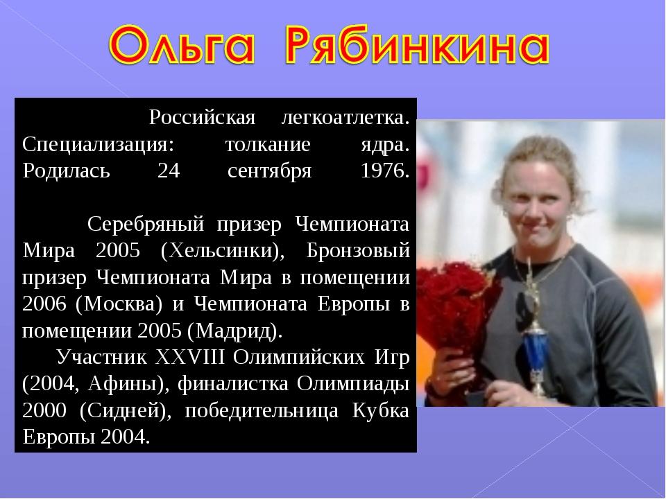 Российская легкоатлетка. Специализация: толкание ядра. Родилась 24 сентября...