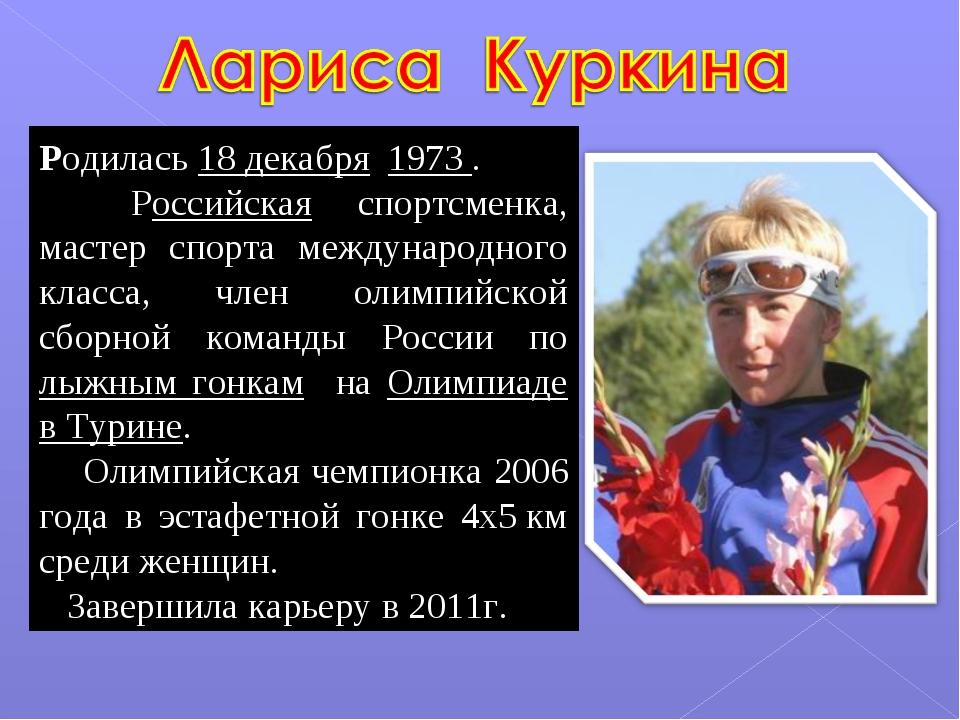 Родилась 18 декабря 1973 . Российская спортсменка, мастер спорта международно...
