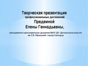 преподавателя хореографических дисциплин МАОУ ДО «Детская школа искусств им.