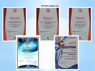 2013-2014 учебный год: