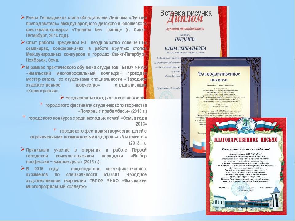 Елена Геннадьевна стала обладателем Диплома «Лучший преподаватель» Международ...