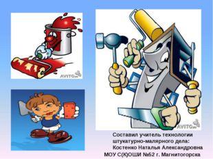 Составил учитель технологии штукатурно-малярного дела: Костенко Наталья Алекс