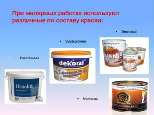 При малярных работах используют различные по составу краски: Известковая Эмул