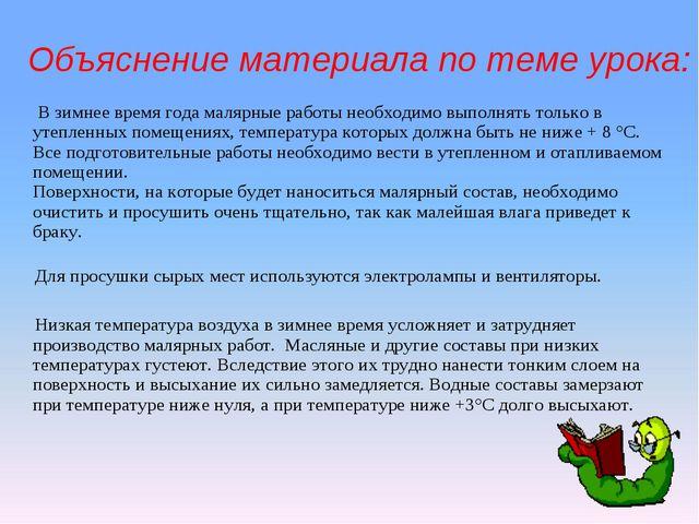 Объяснение материала по теме урока: В зимнее время года малярные работы необ...
