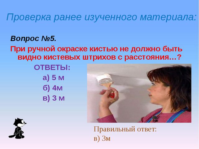 Вопрос №5. При ручной окраске кистью не должно быть видно кистевых штрихов с...