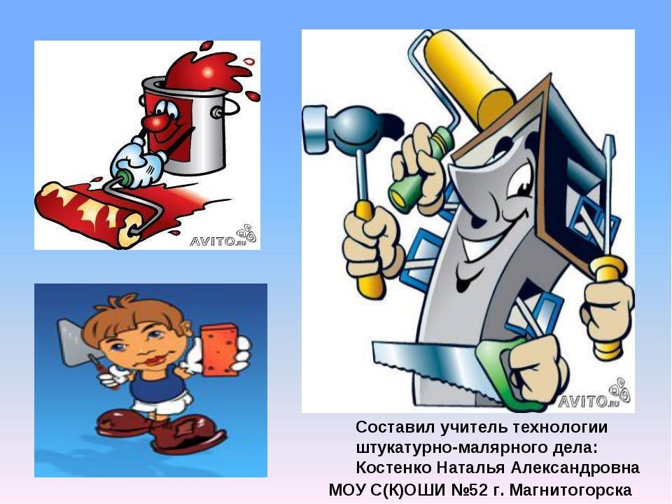 Составил учитель технологии штукатурно-малярного дела: Костенко Наталья Алекс...