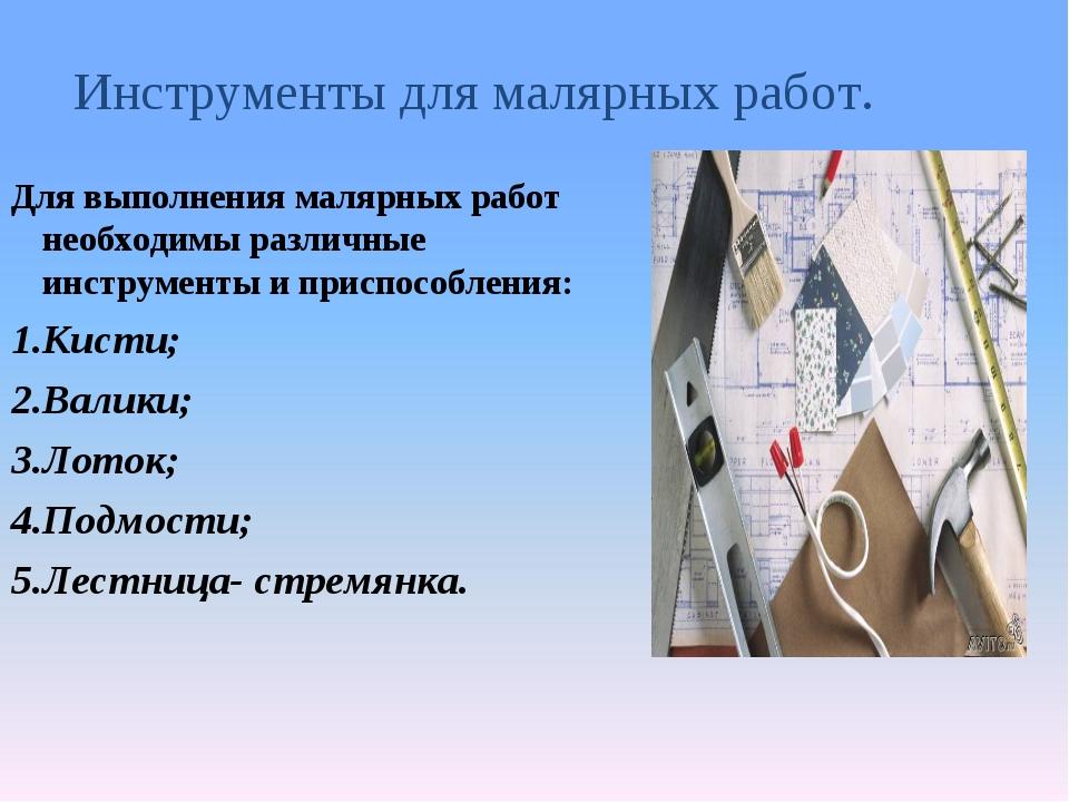 Инструменты для малярных работ. Для выполнения малярных работ необходимы разл...