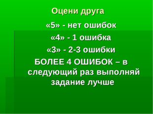 Оцени друга «5» - нет ошибок «4» - 1 ошибка «3» - 2-3 ошибки БОЛЕЕ 4 ОШИБОК –