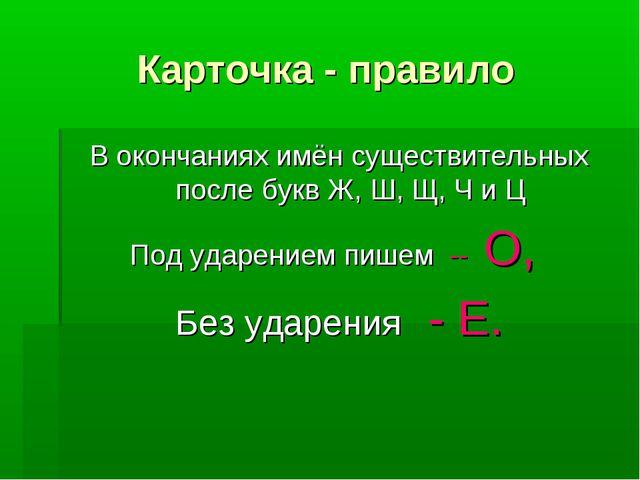 Карточка - правило В окончаниях имён существительных после букв Ж, Ш, Щ, Ч и...