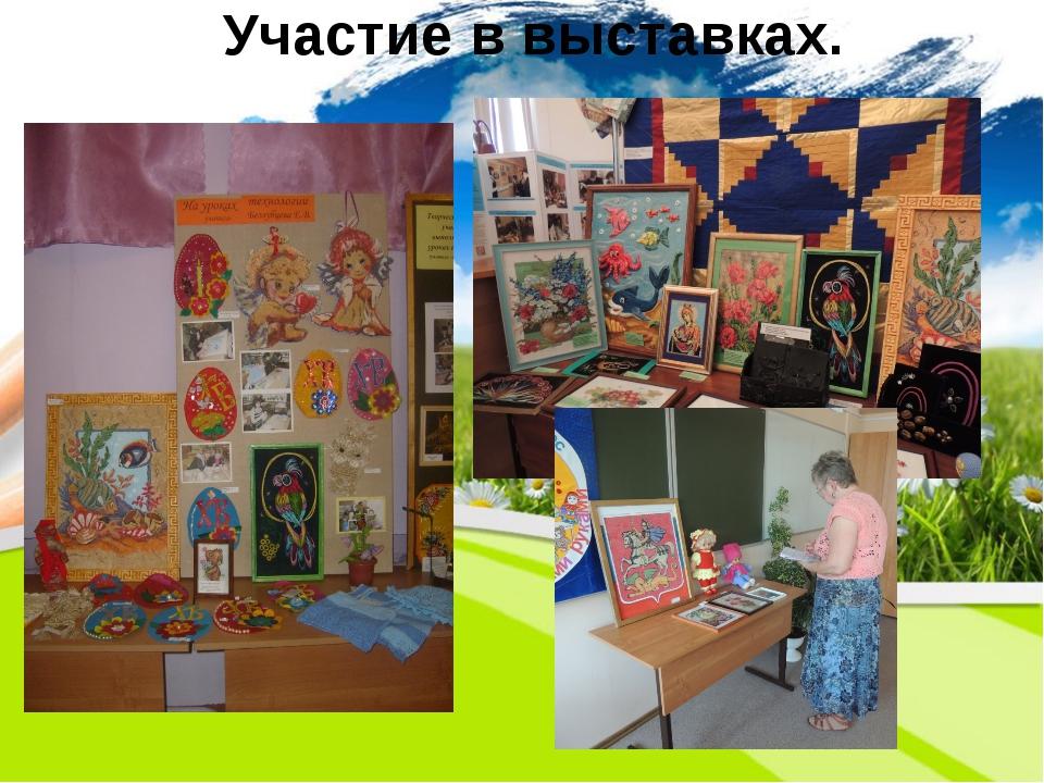 Участие в выставках.