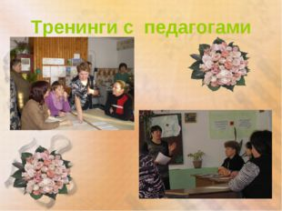 Тренинги с педагогами