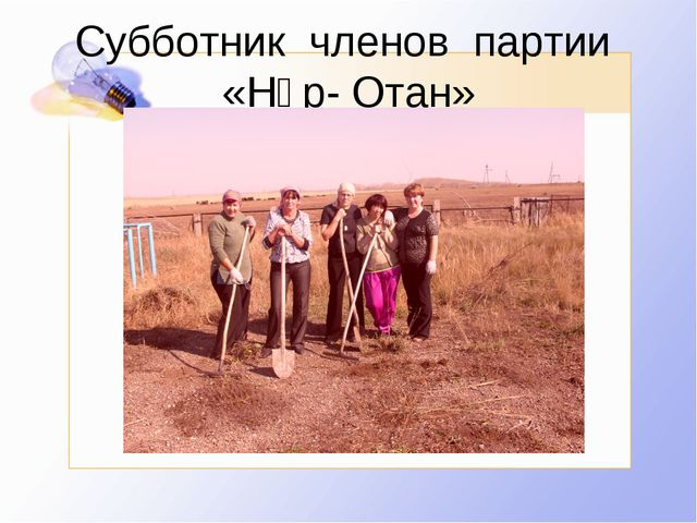 Субботник членов партии «Нұр- Отан»