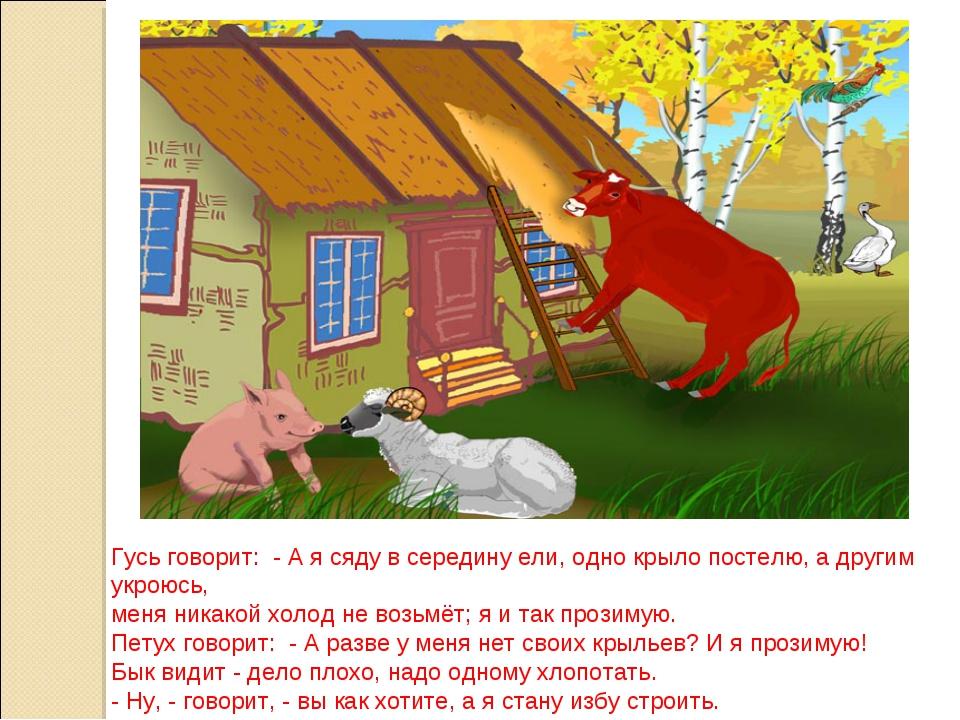 Гусь говорит: - А я сяду в середину ели, одно крыло постелю, а другим укроюсь...