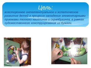 всестороннее интеллектуальное и эстетическое развитие детей в процессе овладе