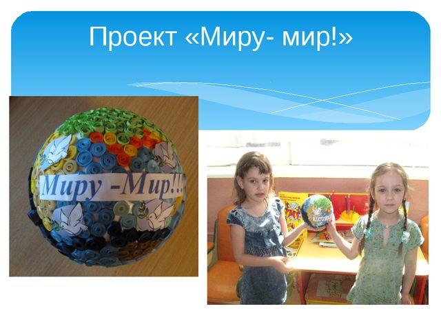 Проект «Миру- мир!»