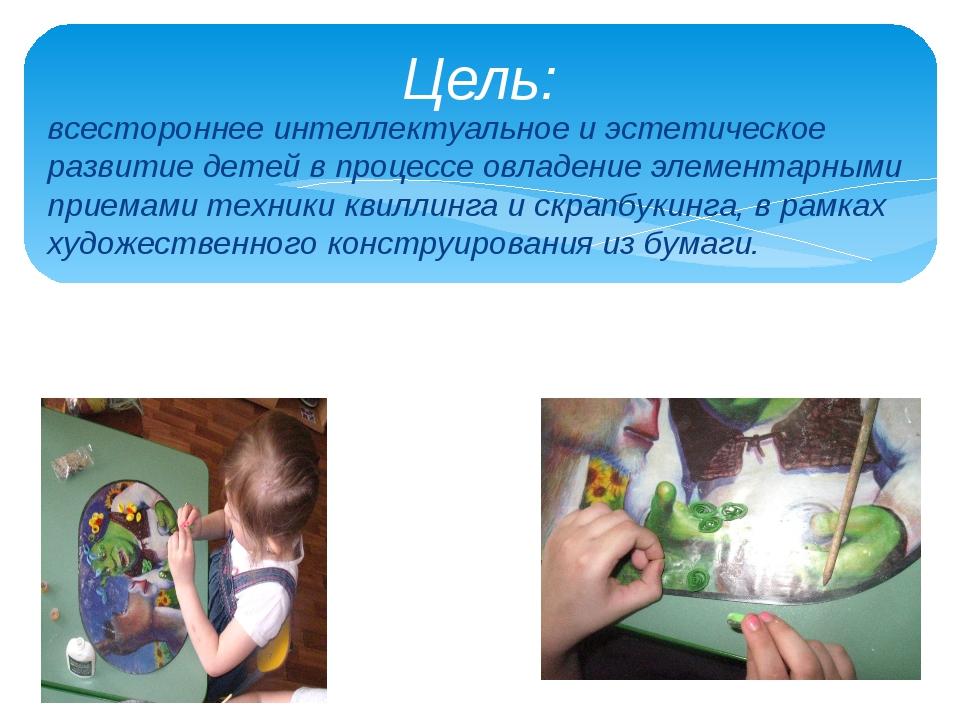 всестороннее интеллектуальное и эстетическое развитие детей в процессе овладе...