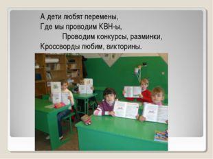 А дети любят перемены, Где мы проводим КВН-ы, Проводим конкурсы, разминки, Кр