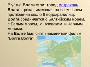 В устьеВолгистоит городАстрахань. Волга– река, имеющая на всем своем прот