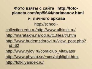 Фото взяты с сайта http://foto-planeta.com/np/5644/narimanov.html и личного а