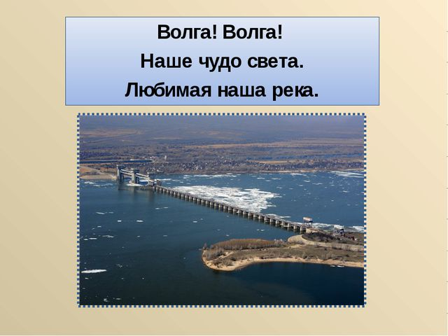 Волга! Волга! Наше чудо света. Любимая наша река.