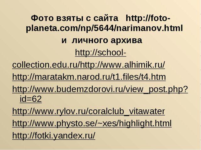 Фото взяты с сайта http://foto-planeta.com/np/5644/narimanov.html и личного а...