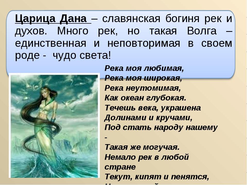 Царица Дана – славянская богиня рек и духов. Много рек, но такая Волга – един...