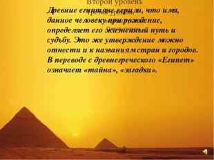 Древние египтяне верили, что имя, данное человеку путь и судьбу. Это же утвер