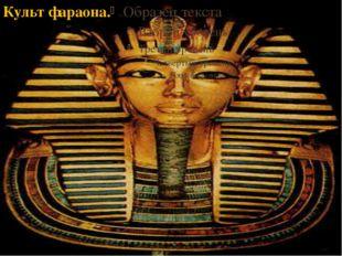 Культ фараона.  .