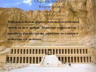 Избранный богами фараон является посредником между ними и людьми. Божества п