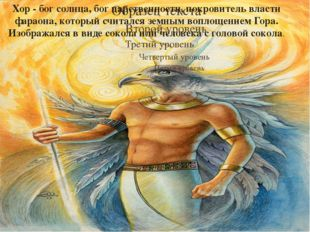 Хор - бог солнца, бог царственности, покровитель власти фараона, который счи