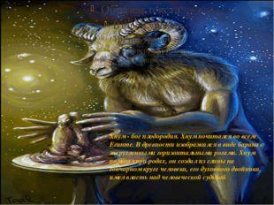 Хнум - бог плодородия. Xнум почитался во всем Египте. В древности изображалс