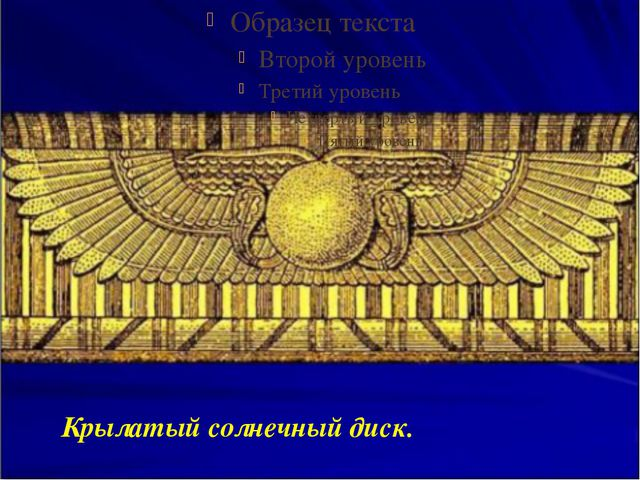 Крылатый солнечный диск.